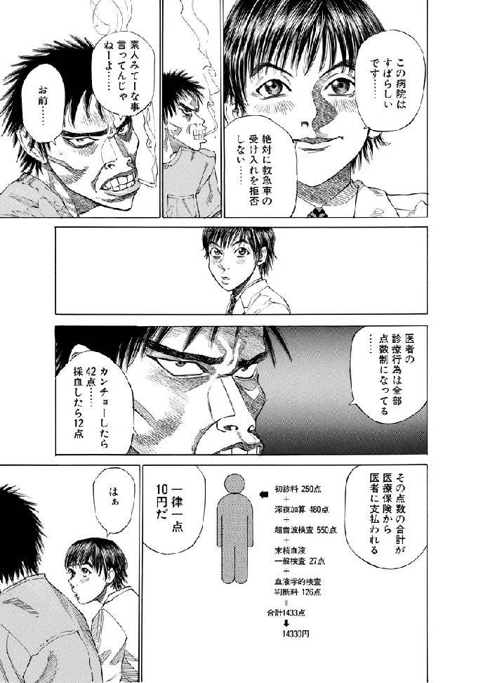 01-001研修医の夜021