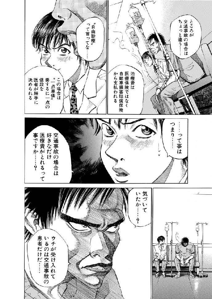 01-001研修医の夜022