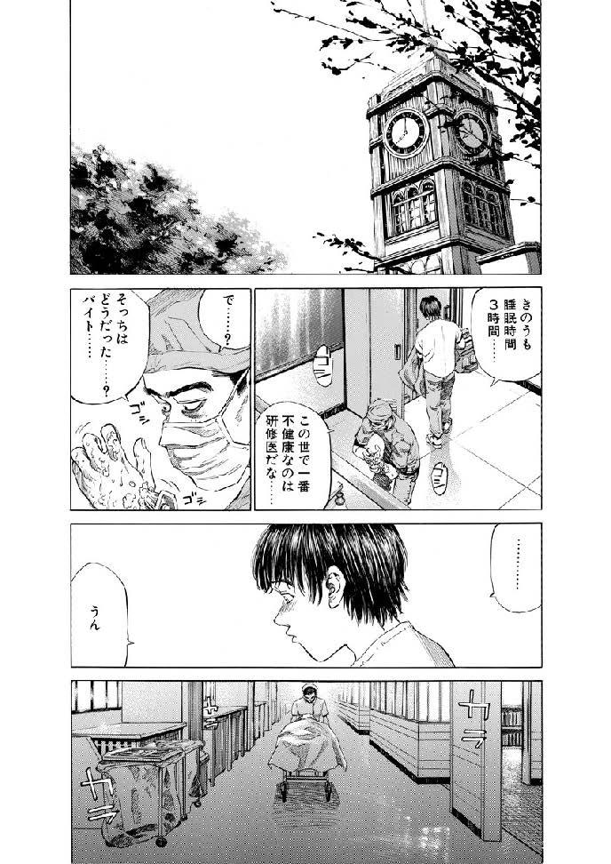 01-001研修医の夜024