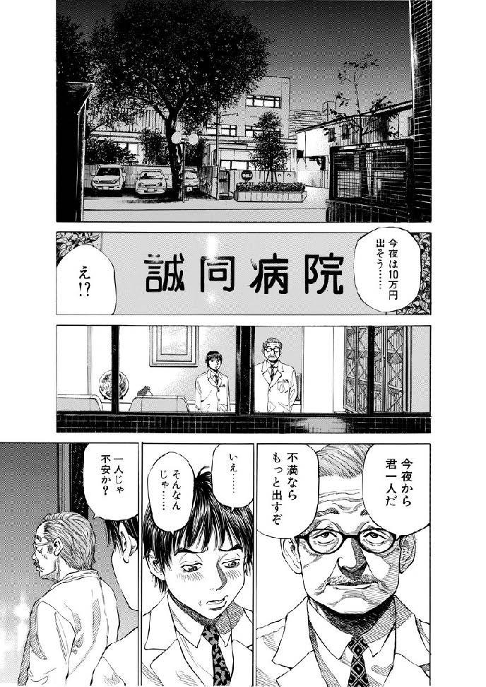 01-001研修医の夜027