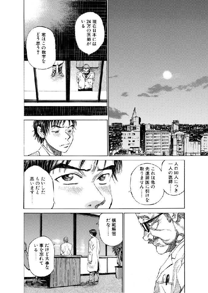01-001研修医の夜028