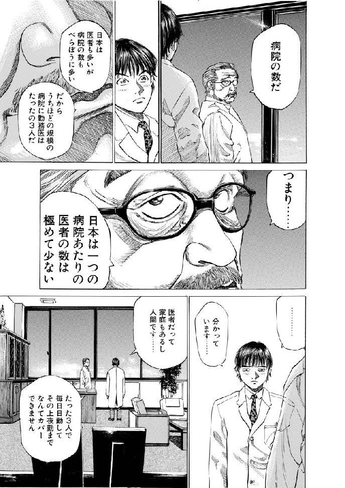 01-001研修医の夜029
