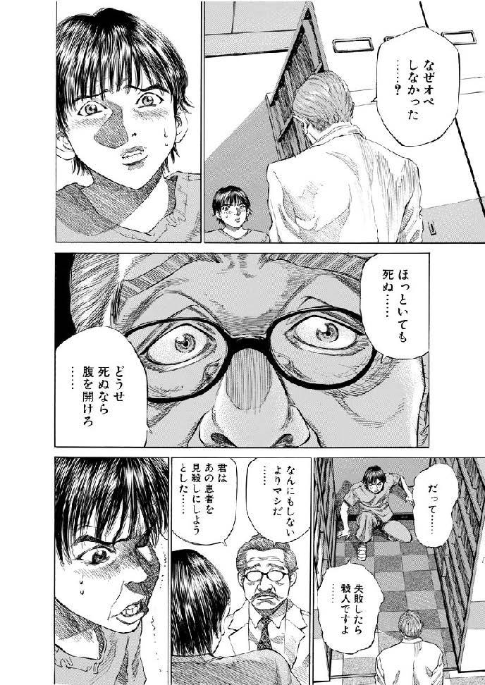 01-001研修医の夜048