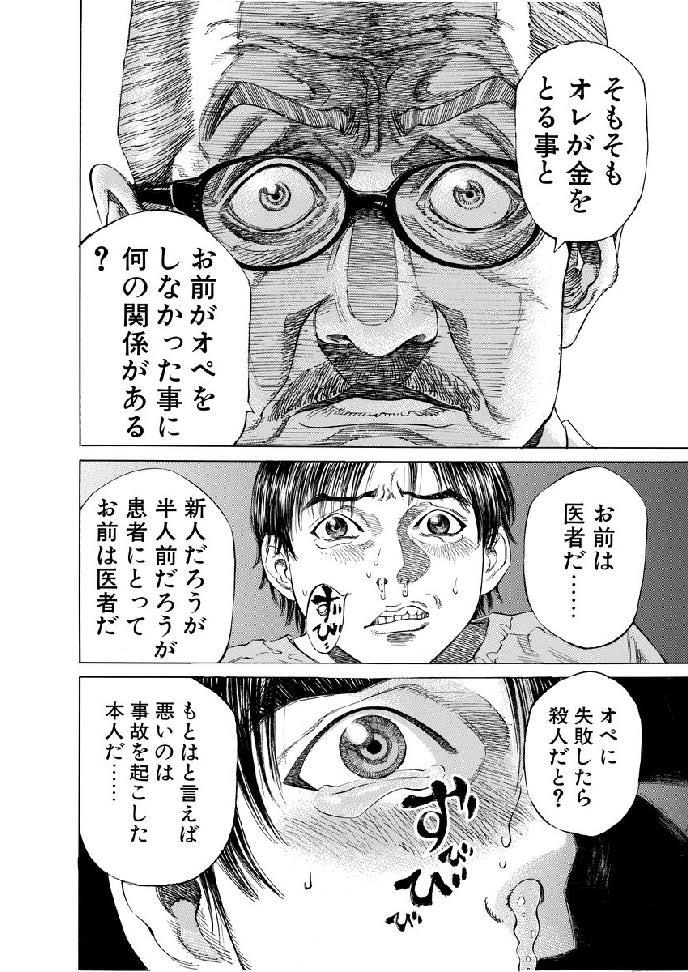 01-001研修医の夜050