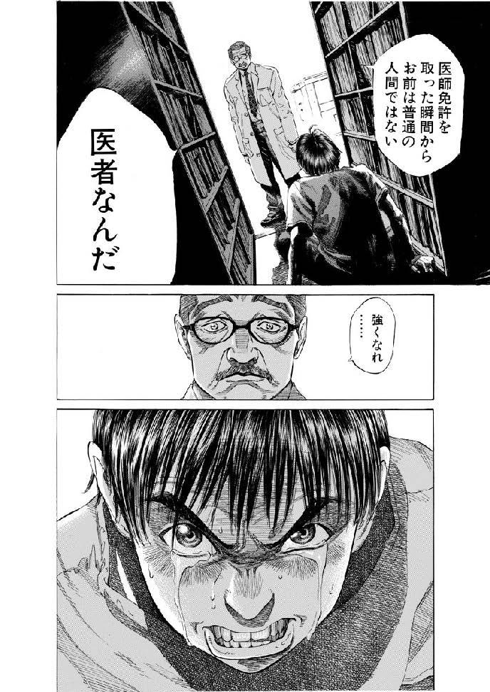01-001研修医の夜052