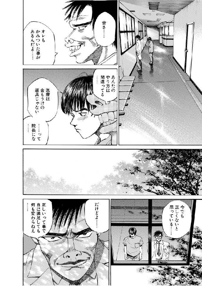 01-001研修医の夜054