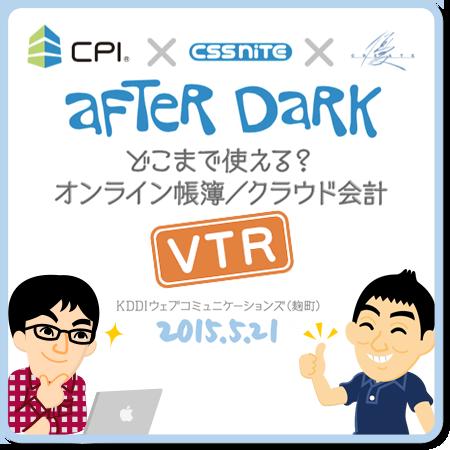VTR【CPI x CSS Nite x 優クリエイト「After Dark」(22)「どこまで使える?オンライン帳簿/クラウド会計」】