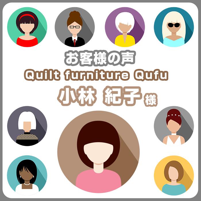 お客様の声 Quilt furniture Qufu小林紀子様2