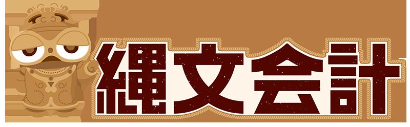 縄文会計ロゴ2