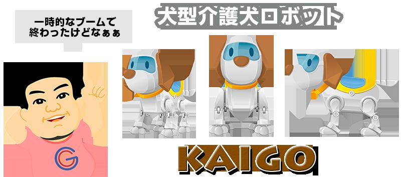 kaigo2