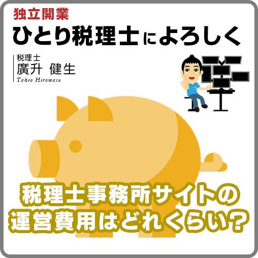 税理士事務所サイトの運営費用はどれくらい?2