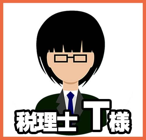 税理士T様