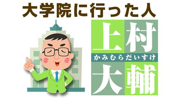 経歴kamimura