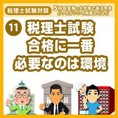 11s税理士試験合格に一番必要なのは環境