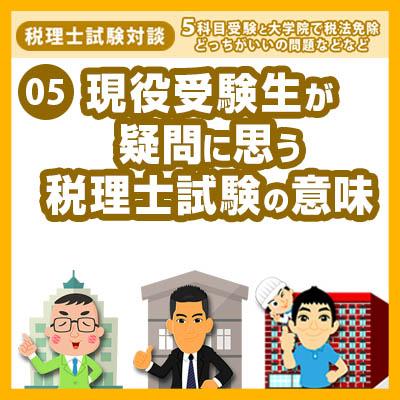 5s現役受験生が疑問に思う税理士試験の意味