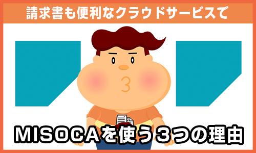 MISOCAコンテンツの人気記事