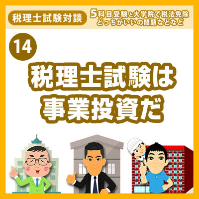 14s税理士試験は事業投資だ