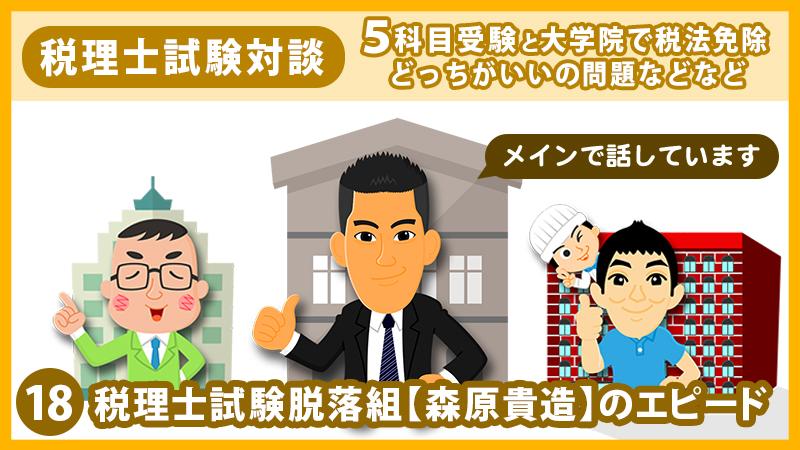 18 税理士試験脱落組【森原貴造】のエピード
