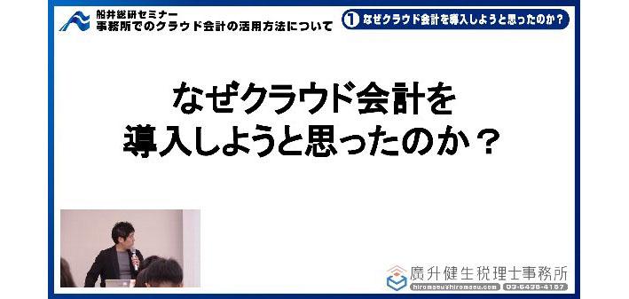 船井総研セミナー02