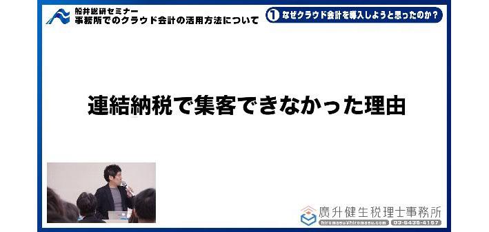 船井総研セミナー08