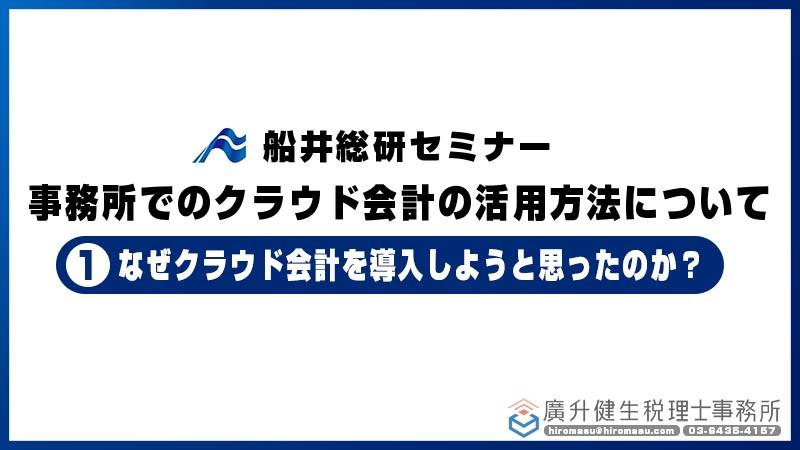 船井総研セミナー11