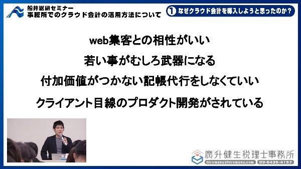 船井総研セミナー15