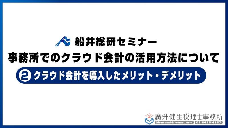 船井総研セミナー2