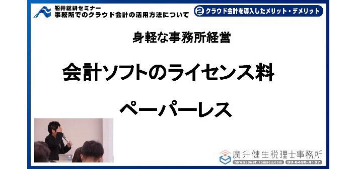 船井総研セミナー23