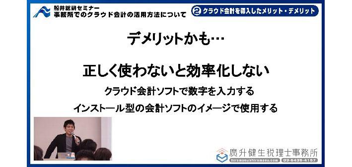 船井総研セミナー25
