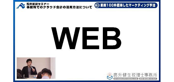 船井総研セミナー27