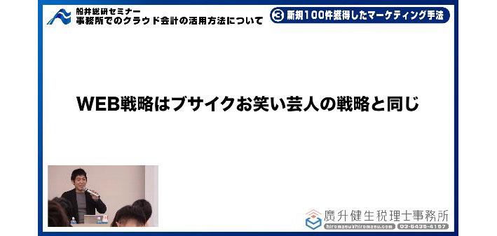 船井総研セミナー30