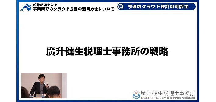 船井総研セミナー37