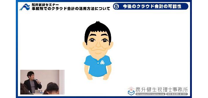 船井総研セミナー38
