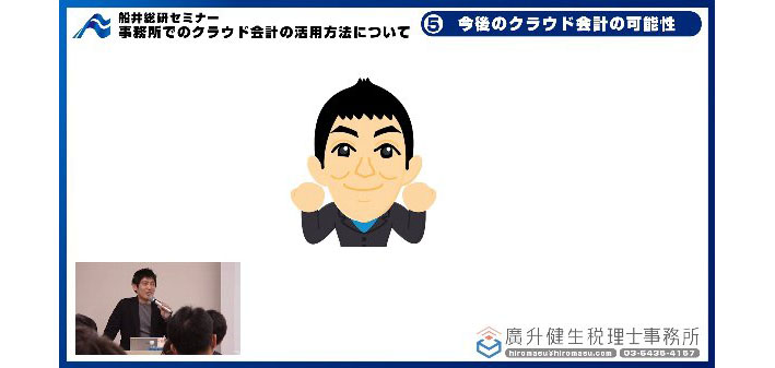 船井総研セミナー39