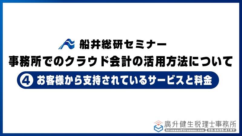 船井総研セミナー4