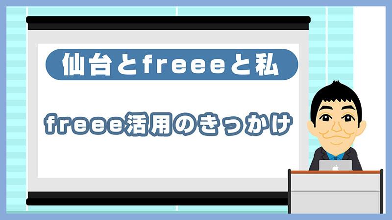 02freee活用のきっかけ