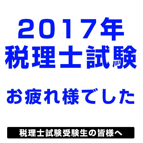 2017 tax2