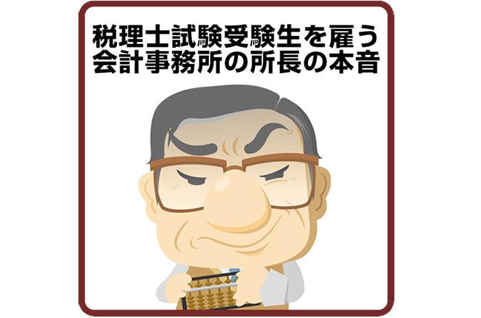 税理士試験の所長本音05
