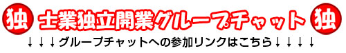 税理士 コミュニティ 廣升3