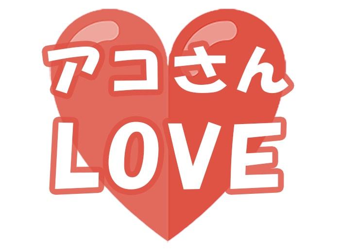 zeirishi blog acolove10-min