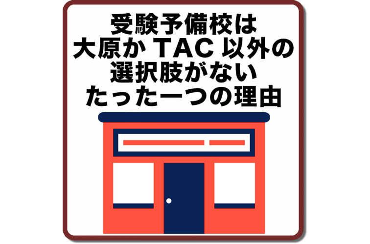 税理士試験受験予備校大原かTAC以外の選択肢がない理由
