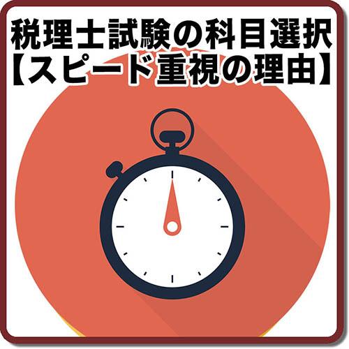 83税理士試験の科目選択【スピード重視の理由】