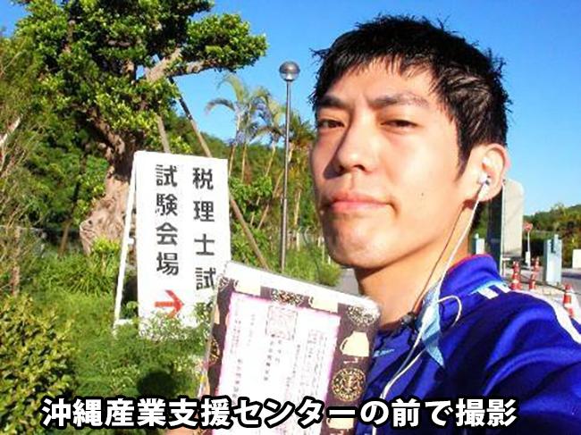 沖縄県,受験地,税理士試験,廣升,消費税法