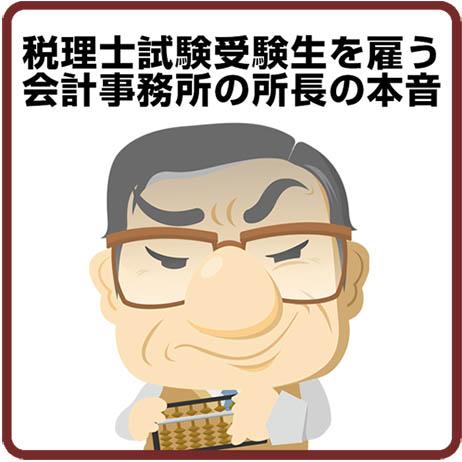 税理士試験の所長本音06
