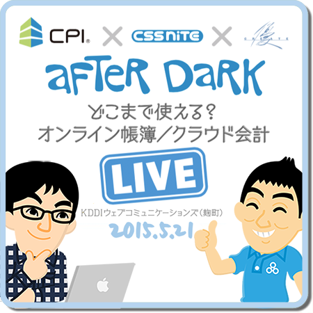 after dark スクエア