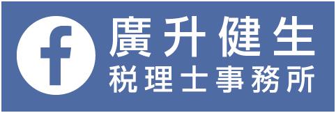 廣升健生税理士事務所facebook