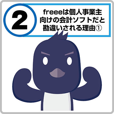 法人向けfreee導入サポート2