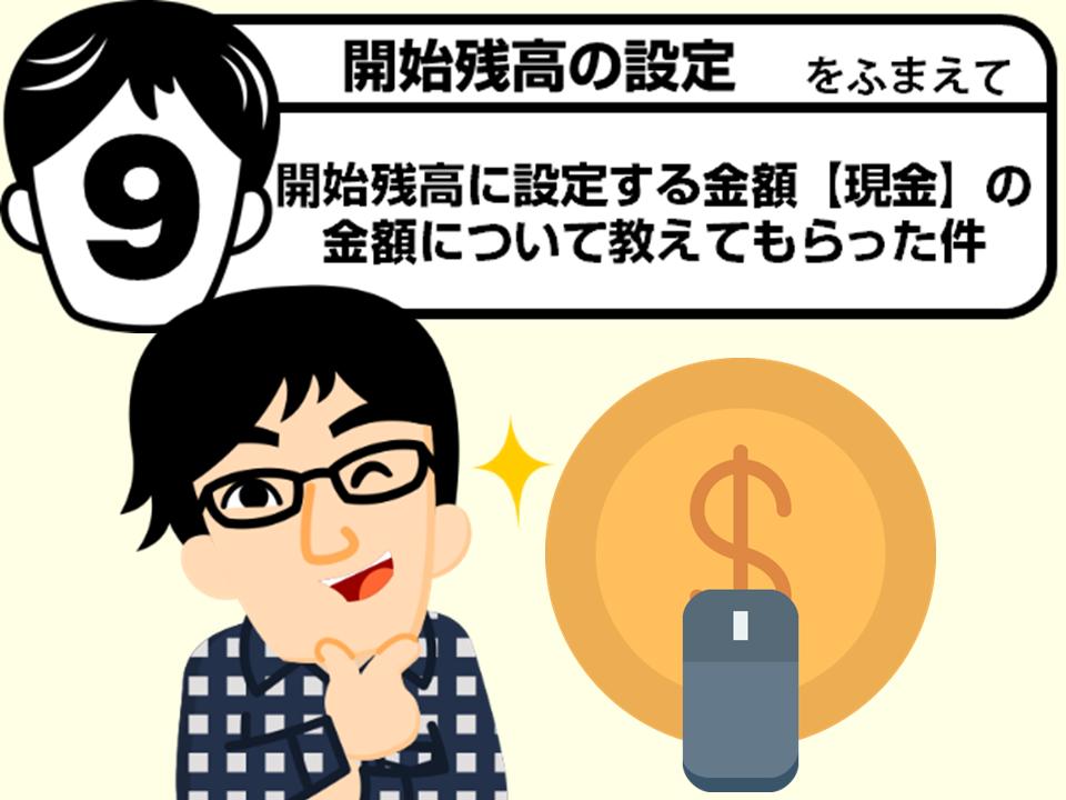 """09開始残高に設定する金額【現金】の金額について教えてもらった件 """""""