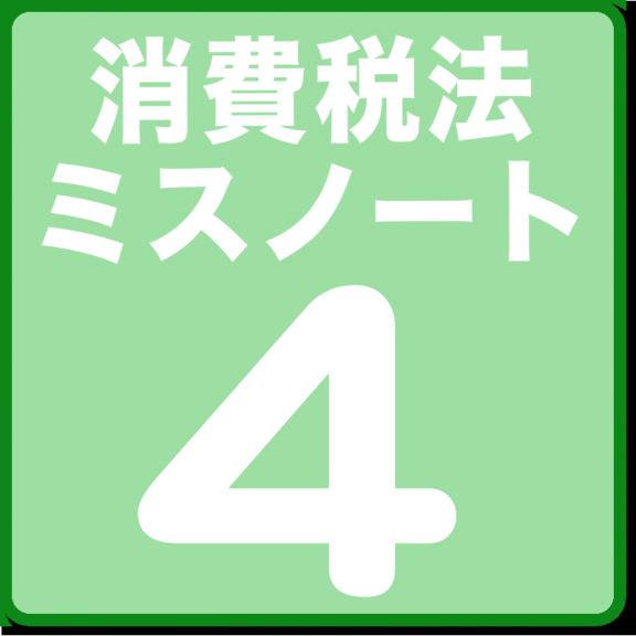 04消費税法ミスノート