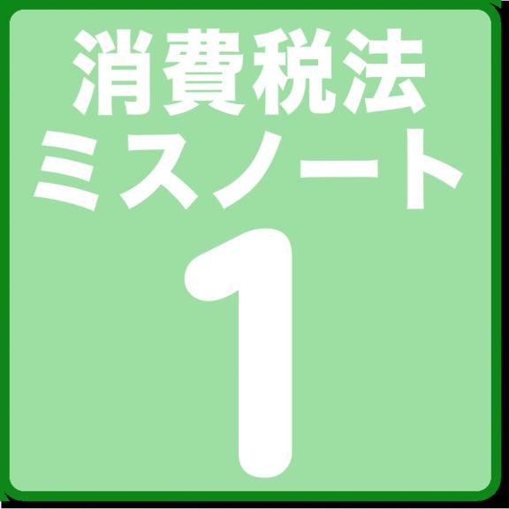 01消費税法ミスノート